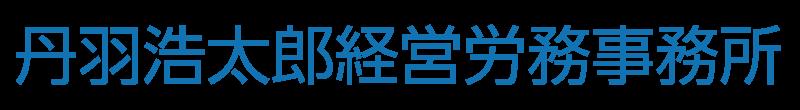 丹羽浩太郎経営労務事務所